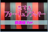 恋するフォーチュンクッキー 前進座Ver.